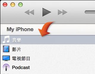 在 iTunes 視窗左側指向「音樂」的箭頭