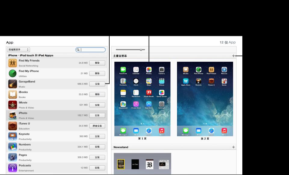 iTunes 中同步應用程式的介面圖片