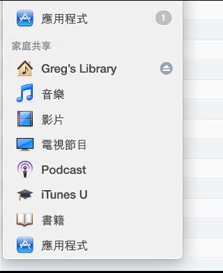 「資料庫」彈出式選單中的「家庭共享」為開啟狀態