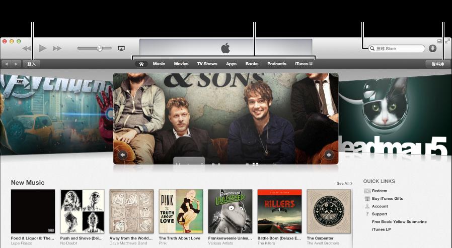 iTunes 商店主視窗: 按一下按鈕來導覽不同的內容類型並搜尋項目,按一下「資料庫」按鈕來離開商店