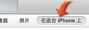 iTunes 視窗上方附近的「在這部裝置上」按鈕