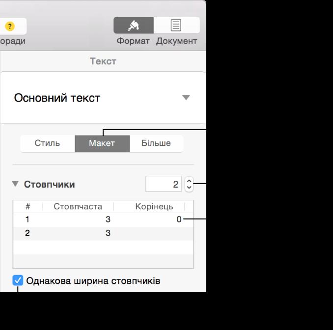 Запуститься інспектор форматів із панеллю «Стиль», на якій відображаються елементи керування кольором і опції форматування тексту.