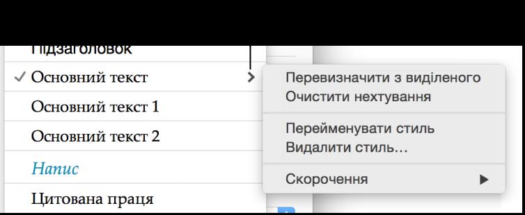 Меню «Стилі абзаців» із підменю з параметрами «Перевизначити стиль із виділеного», «Очистити нехтування», «Перейменувати стиль», «Видалити стиль» і «Скорочення»