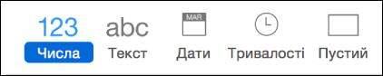 Вкладки для типів правил «Число», «Текст», «Дати», «Тривалості» та «Порожній».