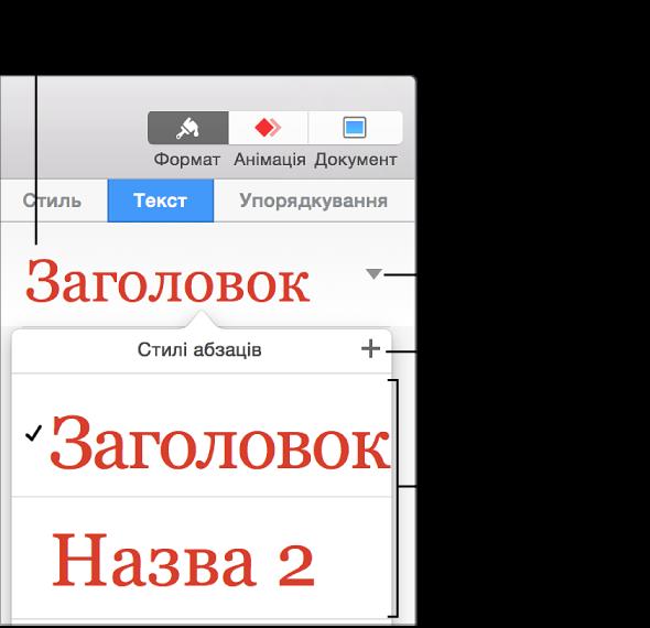 Спливне меню «Стилі абзаців».
