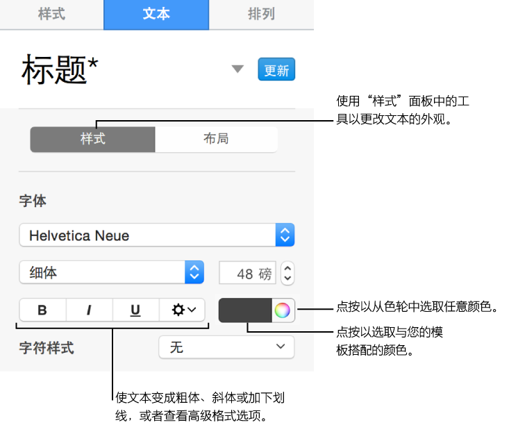 用于选取字体样式的控制