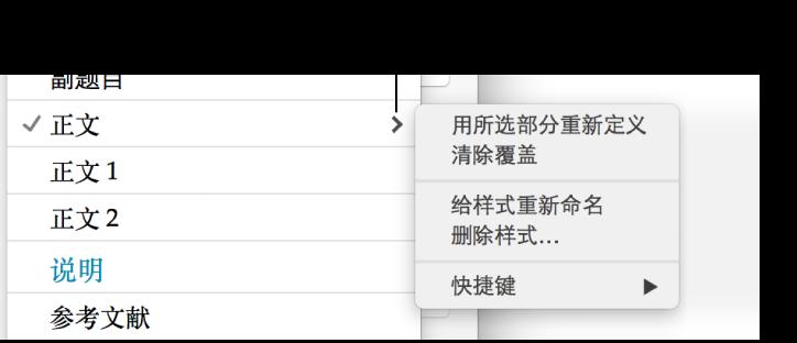 """带子菜单的""""段落样式""""弹出式菜单,其中包含""""用所选部分重新定义""""、""""清除覆盖""""、""""给样式重新命名""""、""""删除样式""""和""""快捷键""""等选项"""