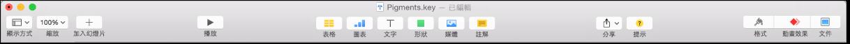 具有開啟格式檢閱器的主視窗