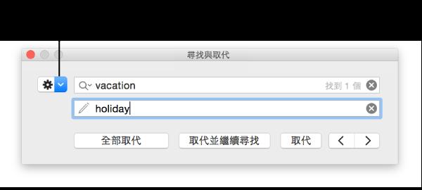 「尋找與取代」視窗,說明框指向顯示更多選項的按鈕