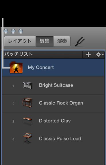 図。 「パッチリスト」でコンサートアイコンを選択する。