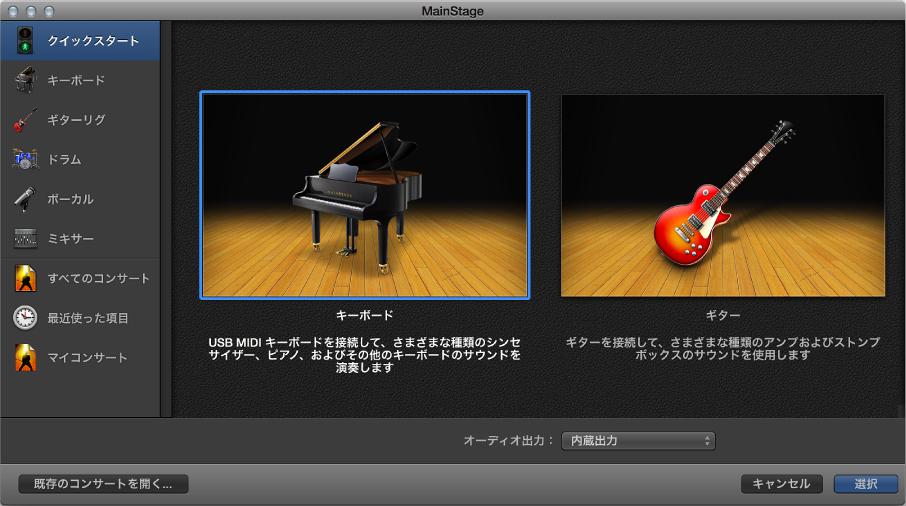 図。 「テンプレートを選択」ダイアログでコンサートのテンプレートを選択する。