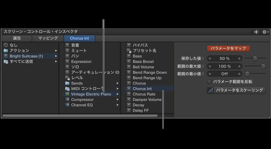 図。 「パラメータマッピング」ブラウザを使ってスクリーンコントロールをマップする。