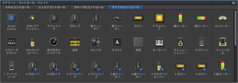 図。 すべてのタイプのスクリーンコントロールが表示された「スクリーン・コントロール・パレット」。