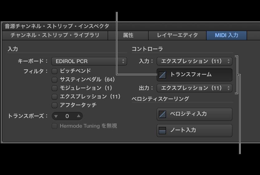 図。 チャンネル・ストリップ・インスペクタで入力および出力メッセージのタイプを選択する。
