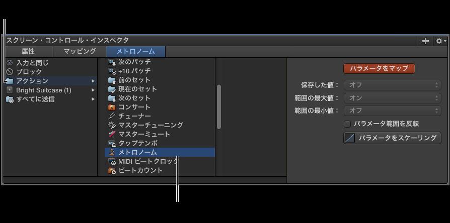 図。 スクリーンコントロールを「アクション」フォルダのアクションにマップする。