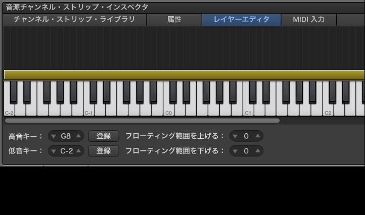図。 「低音キー」および「高音キー」値スライダを使用してチャンネルストリップのキー範囲を設定する。