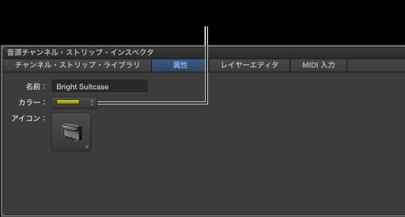 図。 「カラー」ポップアップメニューが表示されたチャンネル・ストリップ・インスペクタ。