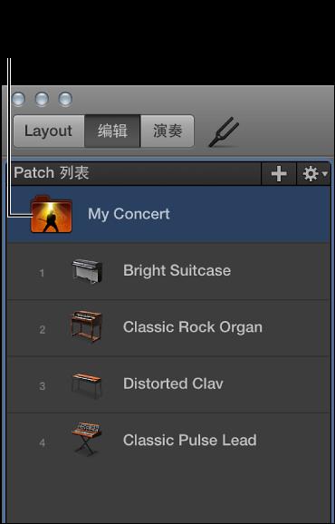 图。 在 Patch 列表中选择 Concert 图标。
