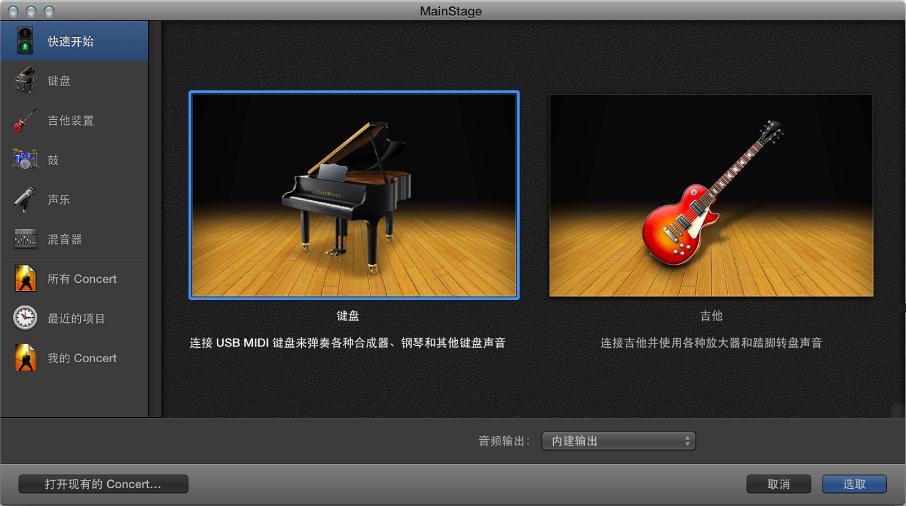 """图。 在""""选取模板""""对话框中选取 Concert 模板。"""