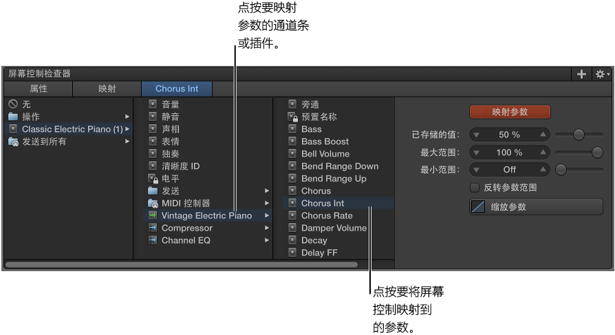 图。 使用参数映射浏览器映射屏幕控制。