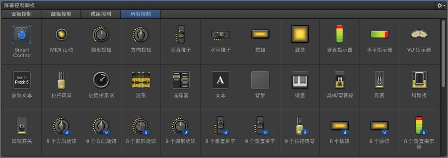 图。 显示所有屏幕控制类型的屏幕控制调板。