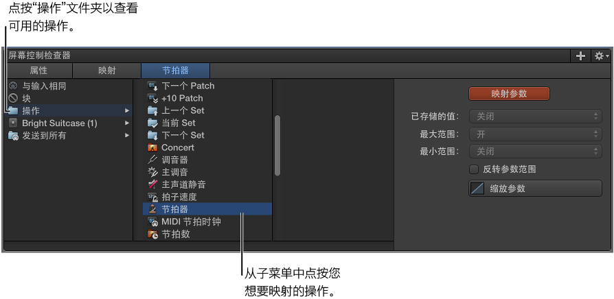 """图。 将屏幕控制映射到""""操作""""折叠夹中的操作。"""