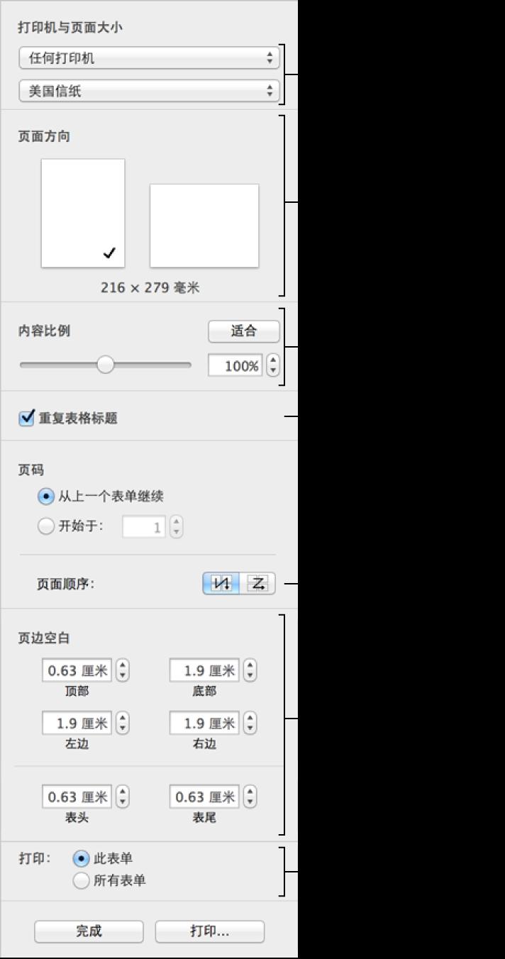 """使用""""打印设置""""面板中的控制来格式化要打印的电子表格"""