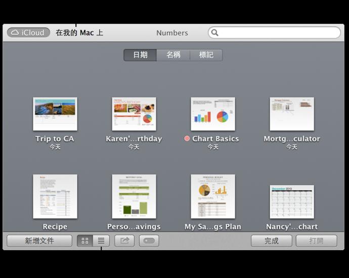 打開視窗,顯示 iCloud 中的試算表