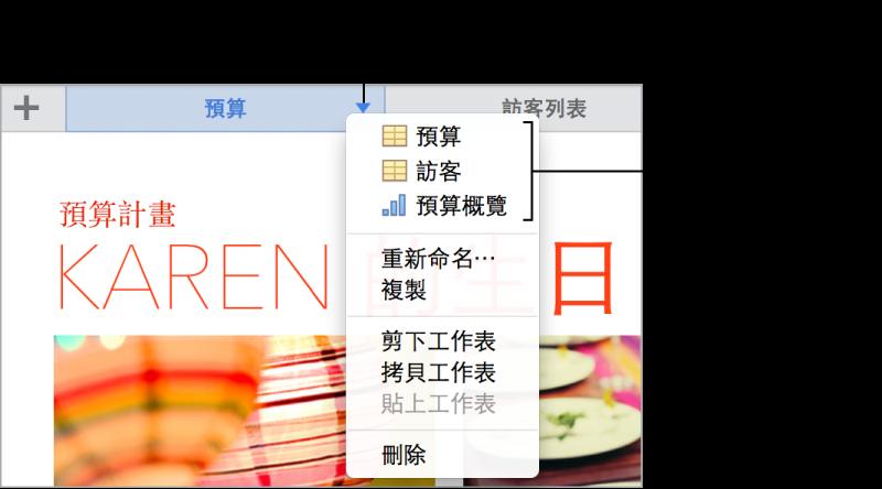 將指標移至標籤頁右側,然後按一下顯示的箭頭以查看更多選項。