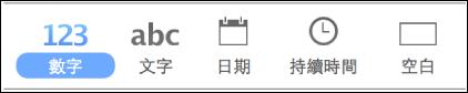 「數字」、「文字」、「日期」、「持續時間」和「空白」規則類型的標籤頁