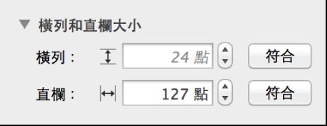 用來更改橫列和直欄大小的控制項目