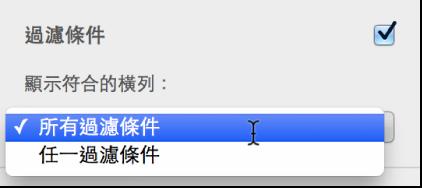 在顯示符合所有過濾條件或任何過濾條件的橫列間,可供選擇的彈出式選單