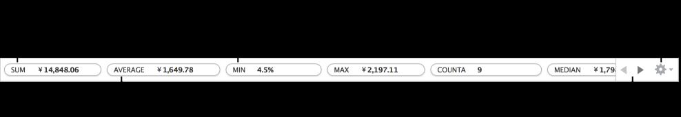 拖移來重新排序函數、拖移計算到表格輸入格來加入它,或按一下選單來更改要顯示的函數