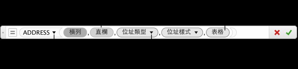 按一下在公式編輯器中選擇一個引數,然後選擇輸入格參照、數值或插入函數