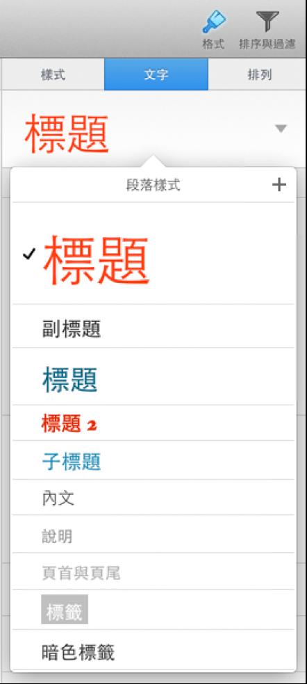 「格式」檢閱器其「文字」面板中的段落樣式