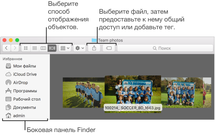 Пример окна Finder