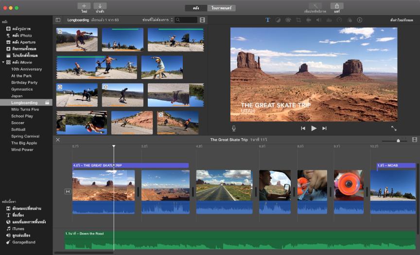 ตัวอย่างหน้าต่าง iMovie