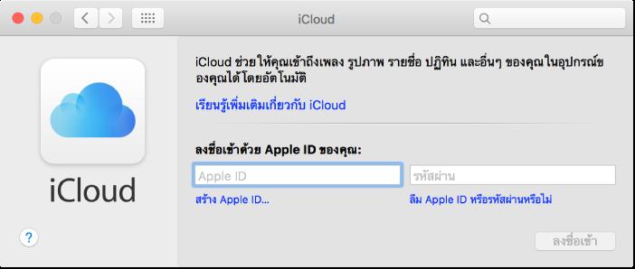บานหน้าต่าง iCloud ของการตั้งค่าระบบ พร้อมให้คุณป้อนชื่อ Apple ID และรหัสผ่าน