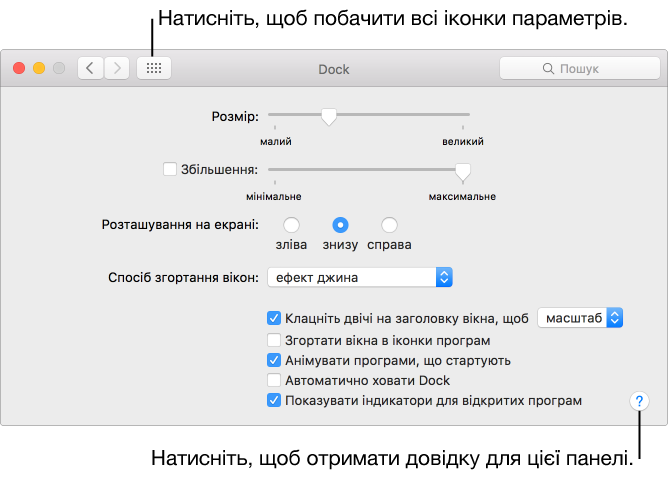 Клацніть «Показати всі», щоб відобразити всі іконки параметрів. Клацніть на кнопку зі знаком запитання, щоб відобразити довідку для цієї панелі.