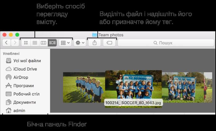 Приклад вікна Finder