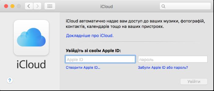 Панель iCloud у розділі «Системні параметри», готова до введення імені та пароля ідентифікатора AppleID