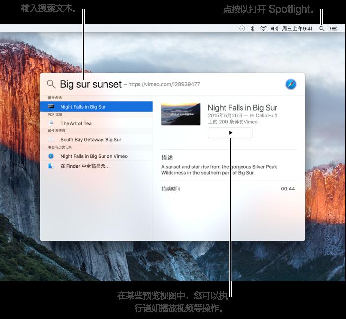 Spotlight 菜单,显示了搜索示例和可以播放的视频结果