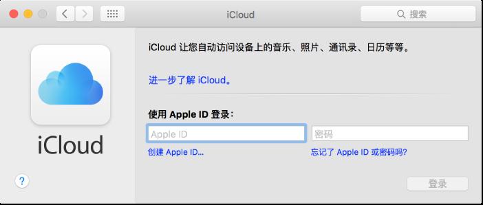 """""""系统偏好设置""""的""""iCloud""""面板,可供输入 Apple ID 名称和密码"""