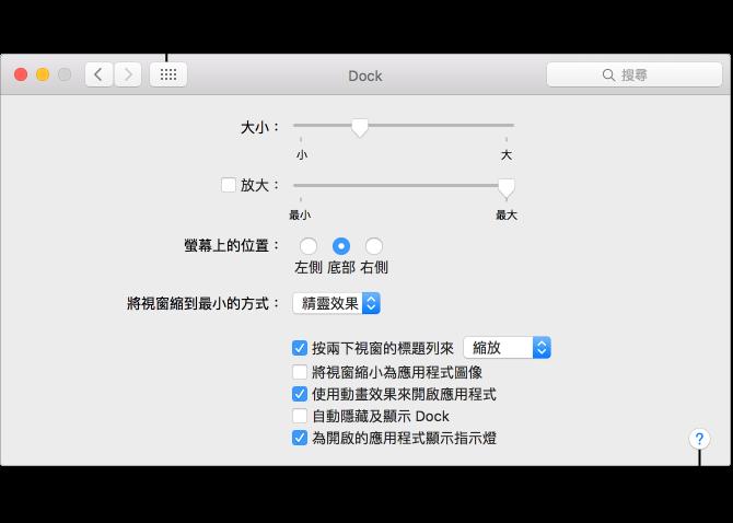 按一下「顯示全部」來查看所有偏好設定圖像。按一下問號按鈕來查看此面板的輔助說明。