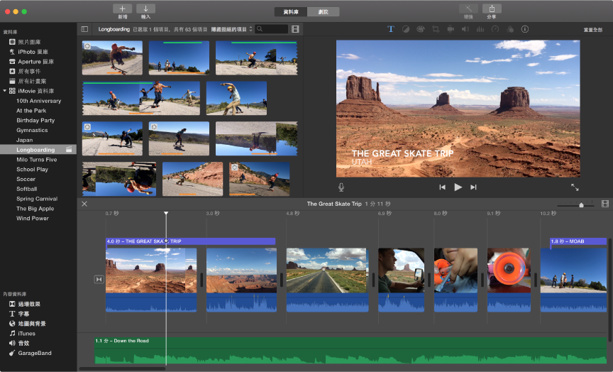iMovie 視窗的範例