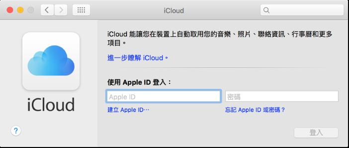 「系統偏好設定⋯」的 iCloud 面板,已經準備好讓您輸入 Apple ID 名稱和密碼。