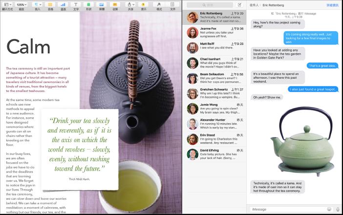 Split View 中並排顯示的兩個 App