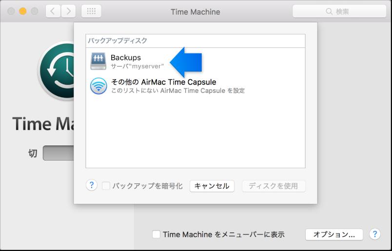 「Time Machine」の「システム環境設定」パネルのスクリーンショット(使用できるディスクのリスト)。