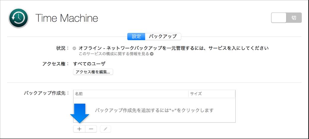 Server アプリケーションの「Time Machine」パネルのスクリーンショット(未構成)。