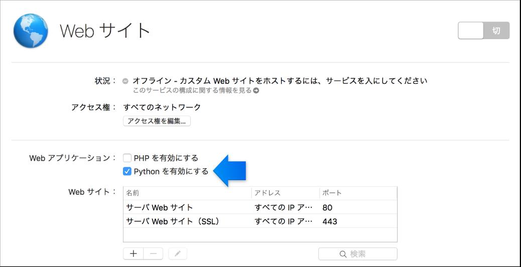 矢印で Python 設定を示しています